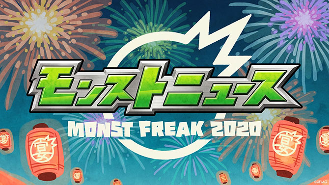 MONST FREAK 2020