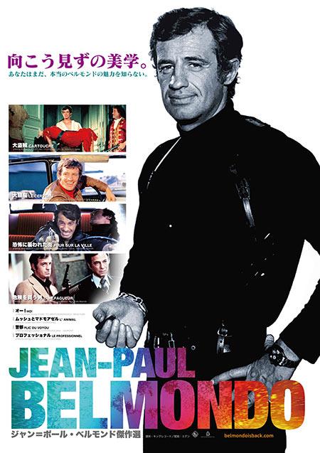 ジャン=ポール ・ベルモンド傑作選