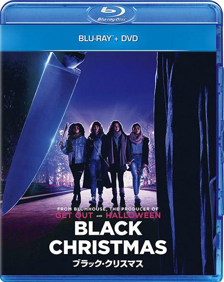 ブラック・クリスマス