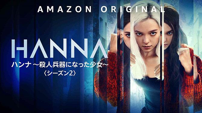 「ハンナ~殺人兵器になった少女~」シーズン2