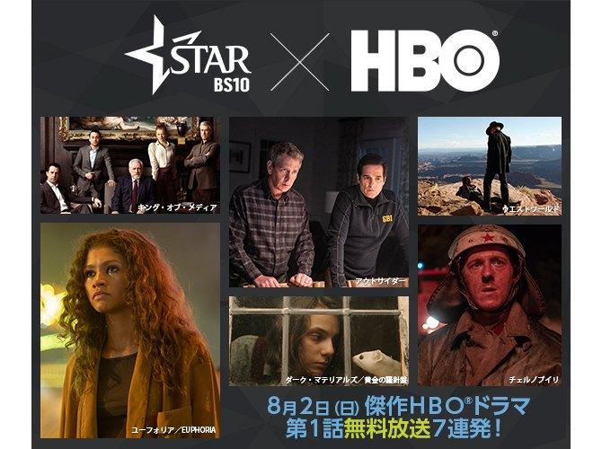 HBO(R)ドラマ