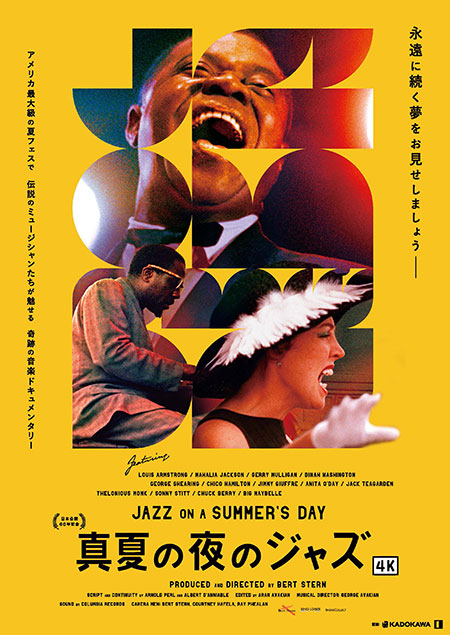 真夏の夜のジャズ 4K