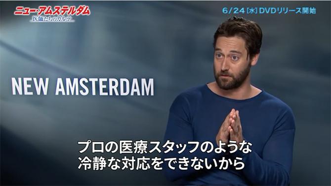 ニュー・アムステルダム 医師たちのカルテ