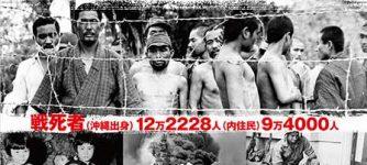 ドキュメドキュメンタリー沖縄戦 ~知られざる悲しみの記憶~ンタリー沖縄戦 知られざる悲しみの記憶