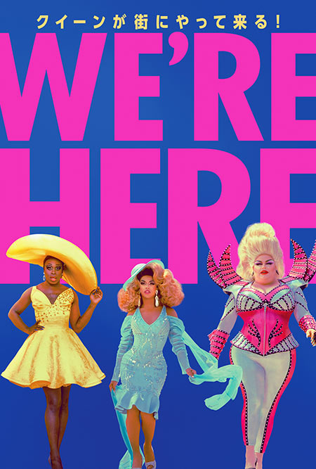 WE'RE HERE ~クイーンが街にやって来る!~