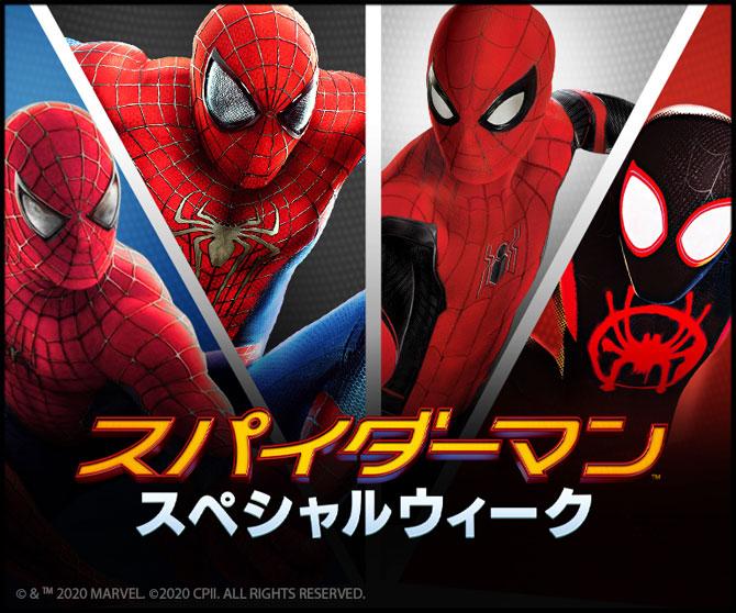 スパイダーマン:スペシャルウィーク