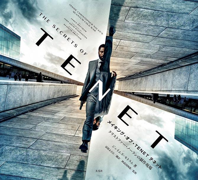 TENET テネット