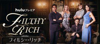FILTHY RICH/フィルシー・リッチ