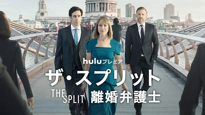 ザ・スプリット 離婚弁護士 シーズン2