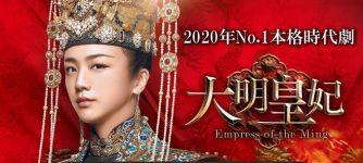 大明皇妃 -Empress of the Ming-