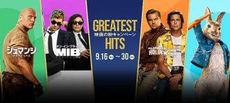 GREATEST HITS 映画の秋キャンペーン