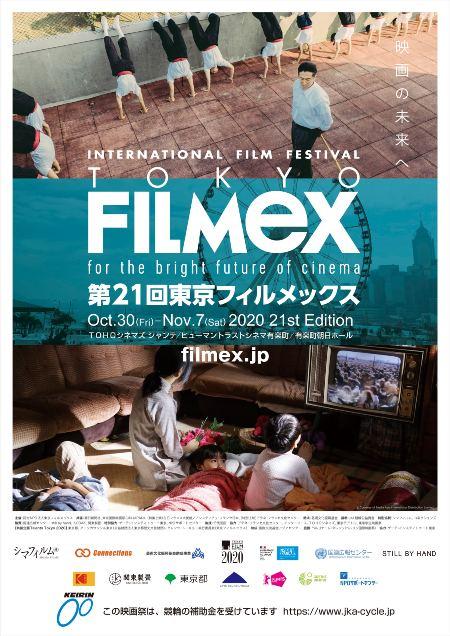 第21回東京フィルメックス
