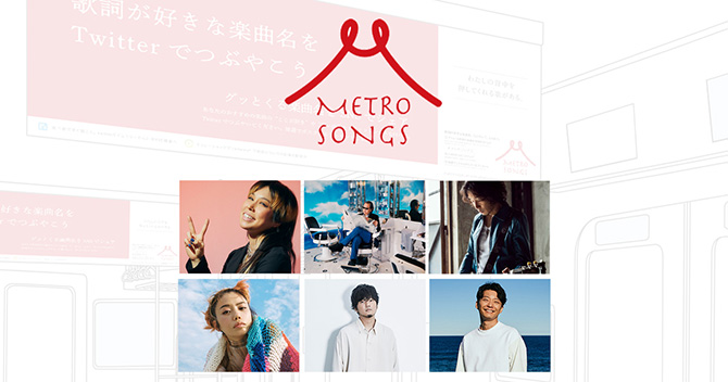 J-WAVE「METRO SONGS」