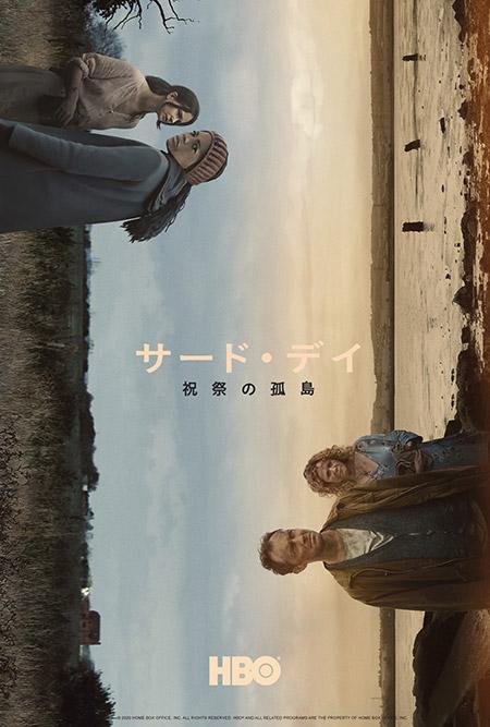サード・デイ ~祝祭の孤島~