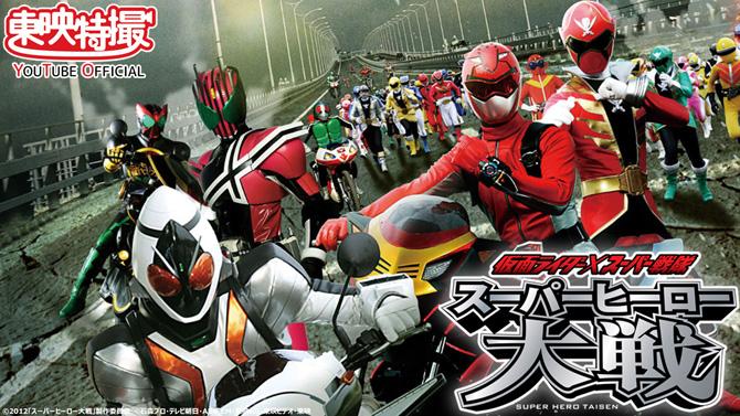 仮面ライダー × スーパー戦隊 スーパーヒーロー大戦