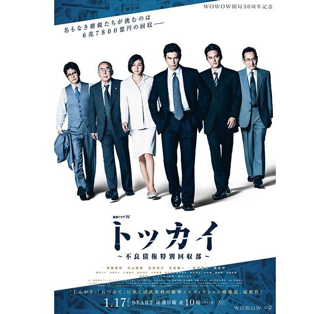 連続ドラマW トッカイ ~不良債権特別回収部