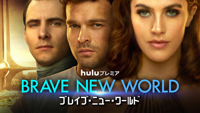 BRAVE NEW WORLD/ブレイブ・ニュー・ワールド