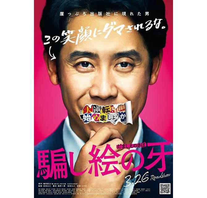 damashienokiba_npv670