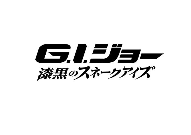 G.I.ジョー:漆黒のスネークアイズ