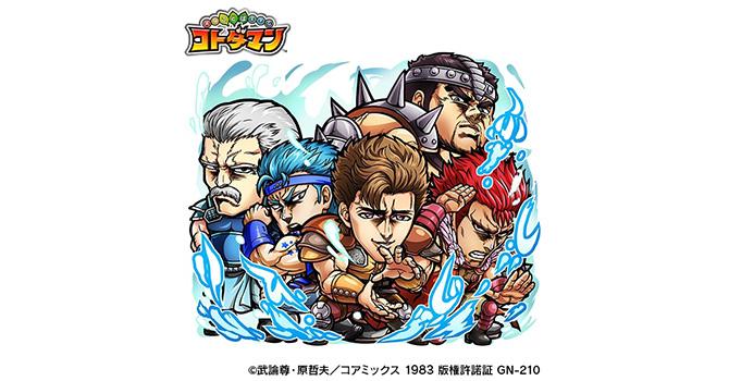 北斗の拳 × コトダマン