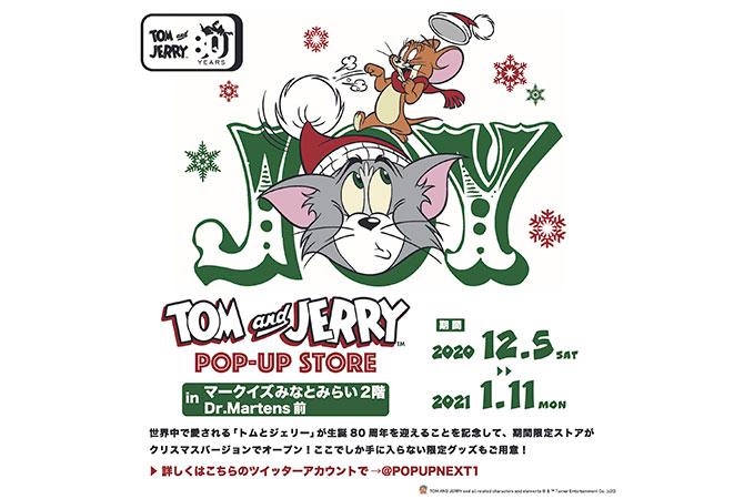 トムとジェリー展
