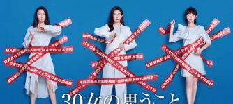 30女の思うこと ~上海女子物語~