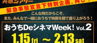 おうちDeシネマWeek! Vol.2