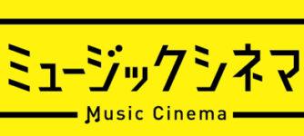 ミュージックシネマ