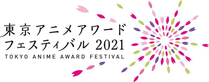 東京アニメアワードフェスティバル2021