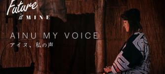Future is MINE - アイヌ、私の声 -