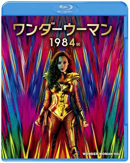 ワンダーウーマン 1984