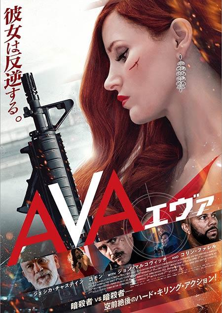AVA/エヴァ