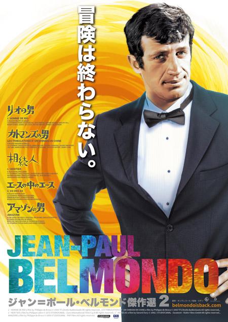 ジャン=ポール・ベルモンド傑作選2