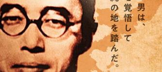 生きろ 島田叡-戦中最後の沖縄県知事