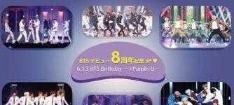 BTSデビュー8周年記念SP(ハート)6.13 BTS Birthday~I Purple U~