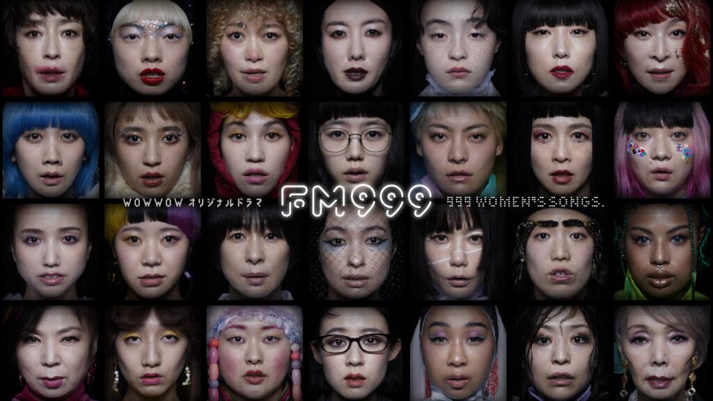 FM999 999WOMEN'S SONGS