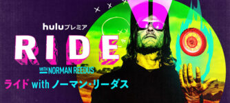 「ライド with ノーマン・リーダス」シーズン5