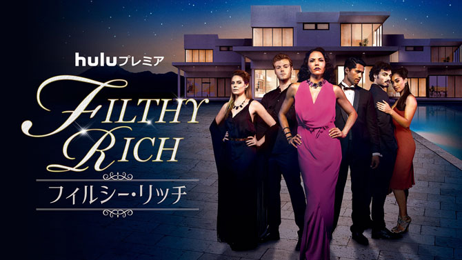 「FILTHY RICH/フィルシー・リッチ」シーズン2