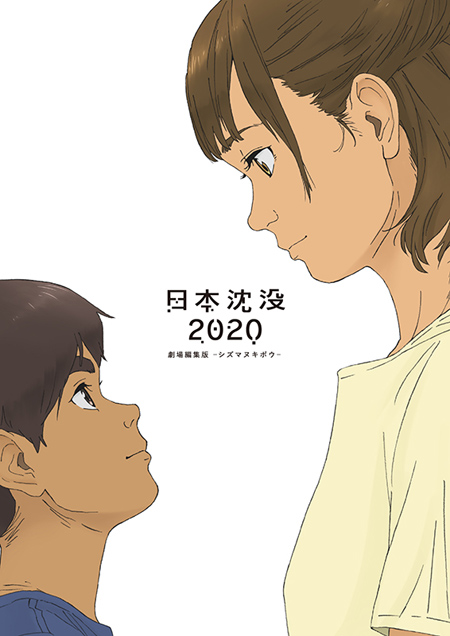 日本沈没2020 劇場編集版 -シズマヌキボウ-