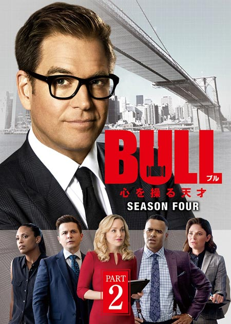 BULL/ブル 心を操る天才 シーズン4