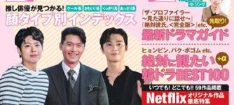 韓国ドラマ&スター俳優ガイド2021