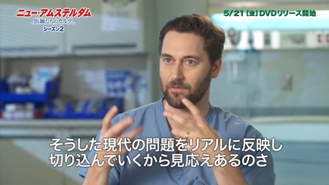 ニュー・アムステルダム 医師たちのカルテ シーズン2