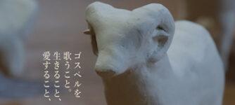 歌と羊と羊飼い