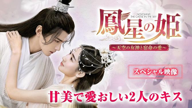 鳳星(ほうせい)の姫〜天空の⼥神と宿命の愛〜
