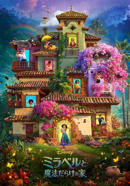 ミラベルと魔法だらけの家