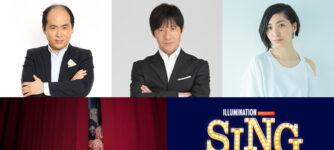 SING/シング:ネクストステージ
