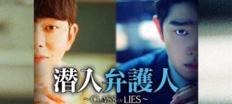 潜入弁護人〜Class of Lies〜