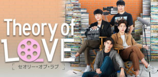 Theory of Love /セオリー・オブ・ラブ