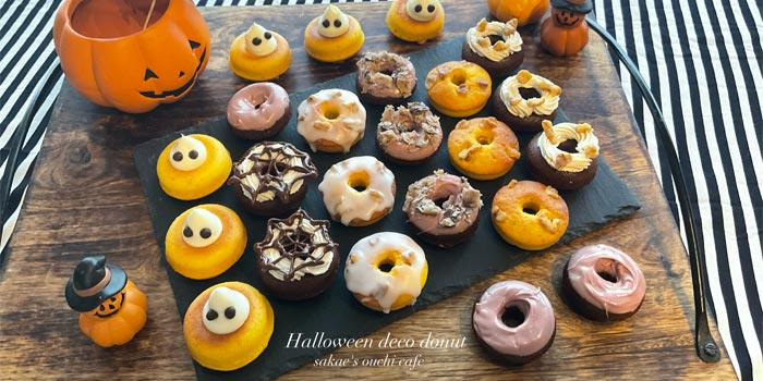 Halloween デコドーナツ
