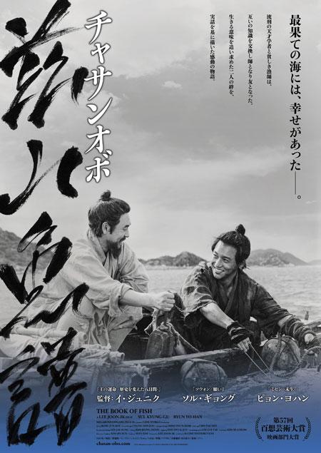 茲山魚譜-チャサンオボ-